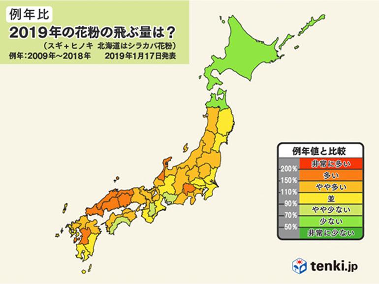 全国花粉マップ