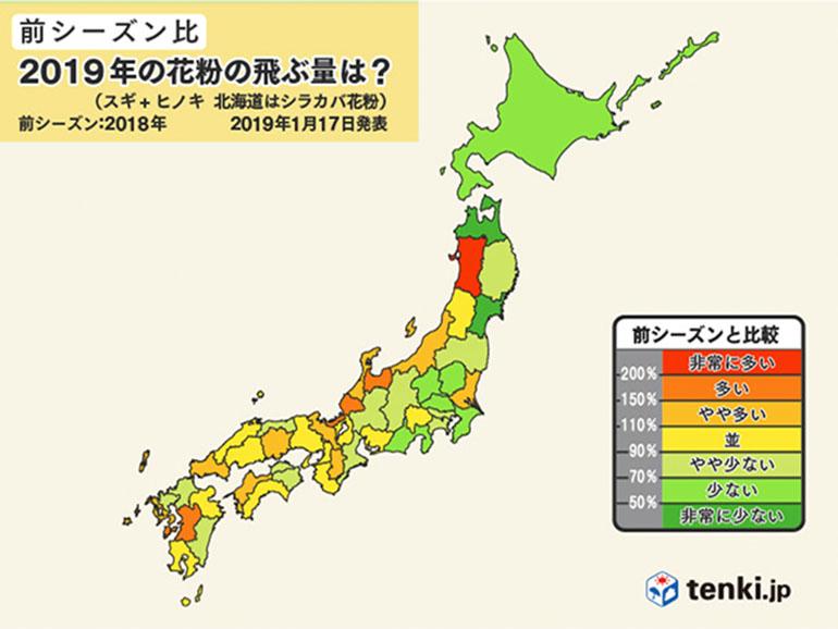全国花粉マップ2
