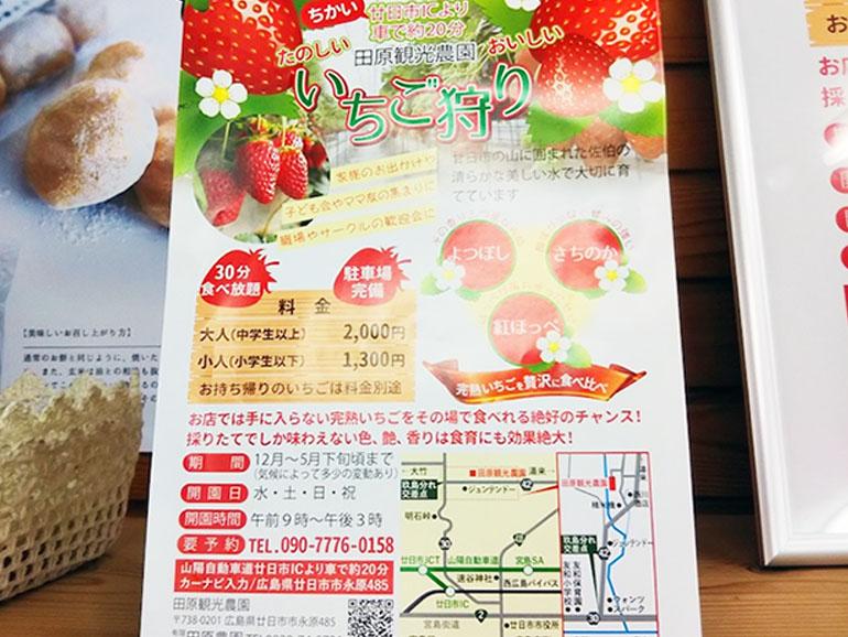 道の駅スパ羅漢 イベントチラシ