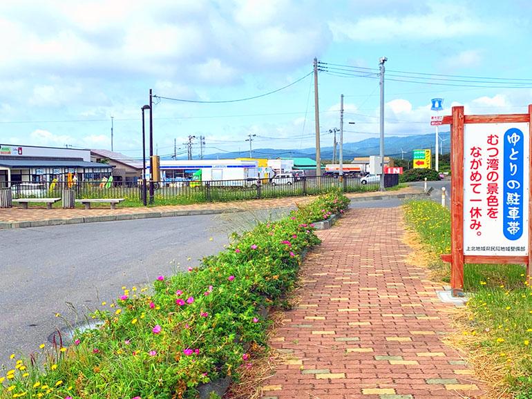 道の駅 よこはま「菜の花プラザ」2