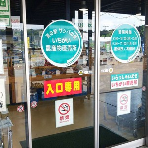 【栃木県】自然豊かな栃木県市貝町を満喫!レンタサイクルも行う旅の拠点、道の駅「サシバの里いちかい」の魅力を紹介