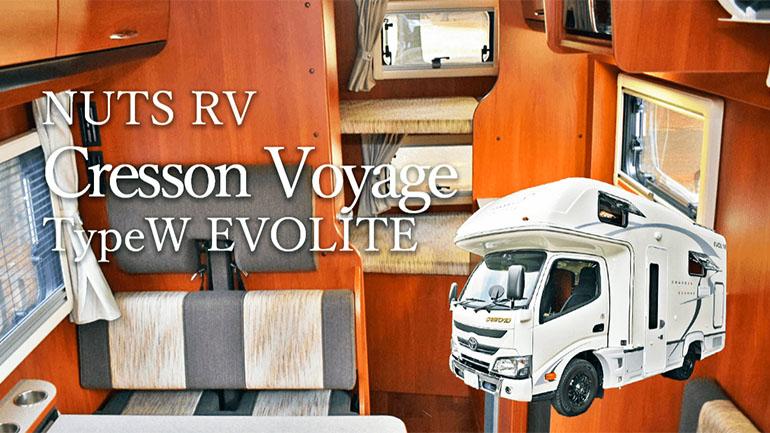 【ナッツRV】CRESSON VOYAGE EVOLITE(クレソンボヤージュType W エボライト)