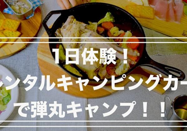 【体験レポ】初めてのキャンピングカー !レンタル費用や注意点、簡単料理を徹底解説!
