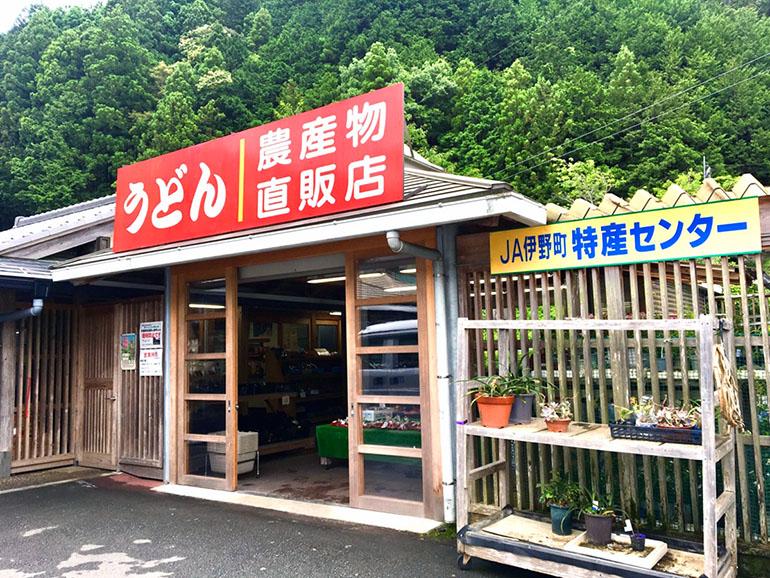 道の駅 土佐和紙工芸村 農産物直売店