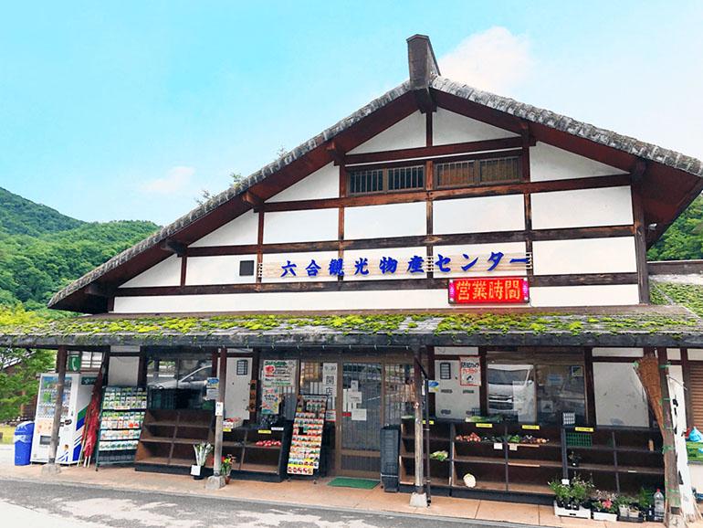 道の駅 六合 観光物産センター