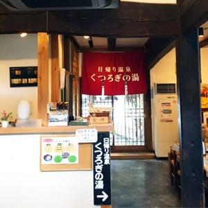 【群馬】ちょっぴり古風な道の駅 「六合(くに)」でまったり温泉とお蕎麦を堪能しよう