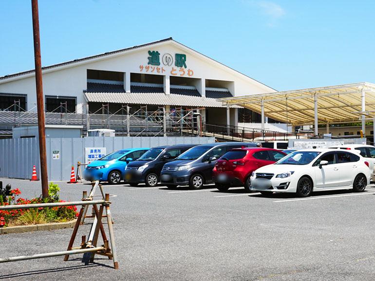 道の駅「サザンセトとうわ 駐車場