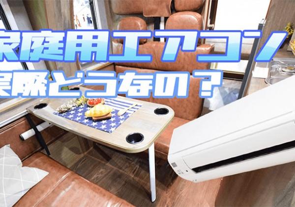 キャンピングカーに家庭用エアコンは必要なの?実用性と金銭面の考察!