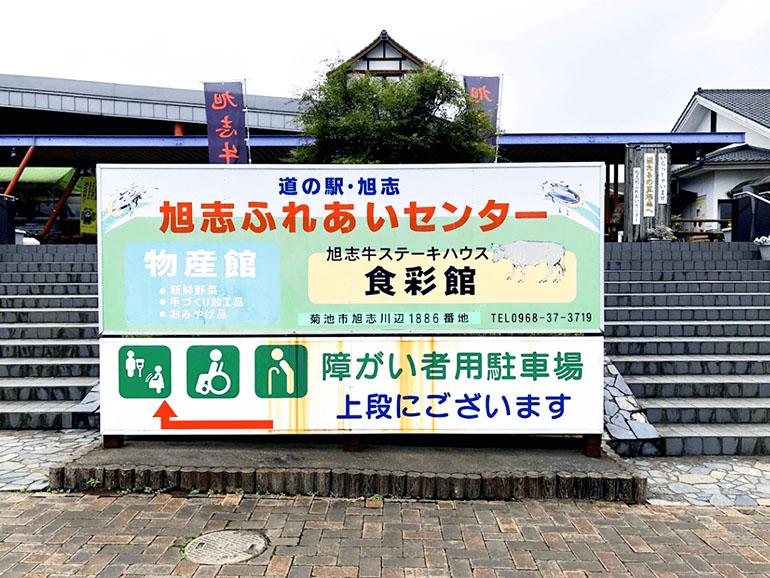 道の駅 旭志村ふれあいセンター