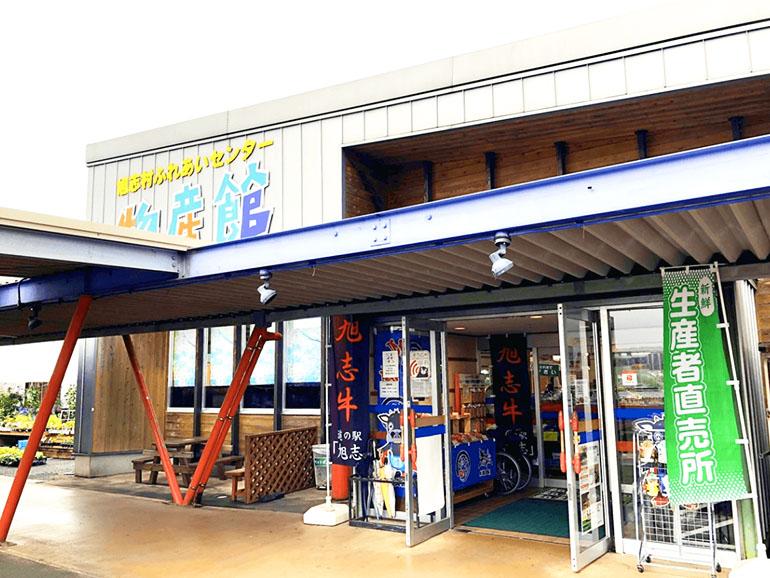 道の駅 旭志村ふれあいセンター 物産館