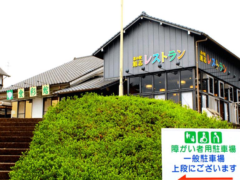 道の駅旭志村ふれあいセンター 食彩館