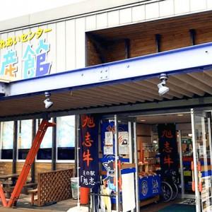 【熊本県】道の駅「旭志村ふれあいセンター」で地元の食材を食べ尽くせ!