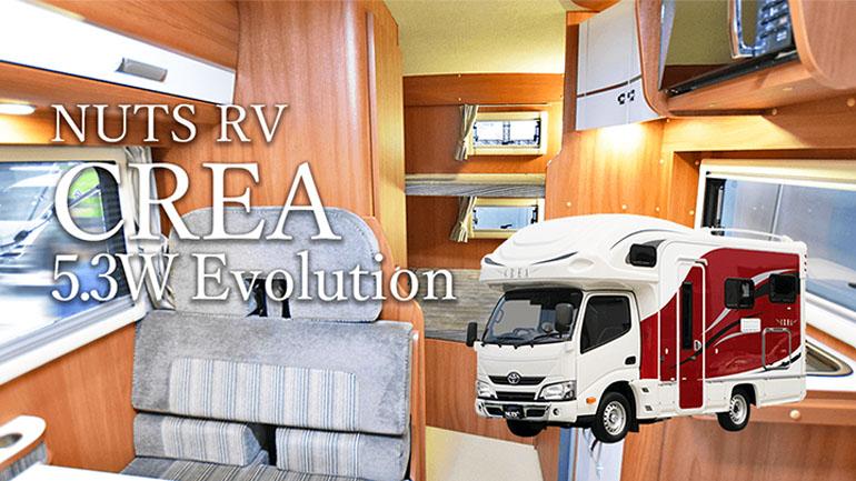 【ナッツRV】クレア 5.3W エボリューション(CREA 5.3W EVOLUTION)