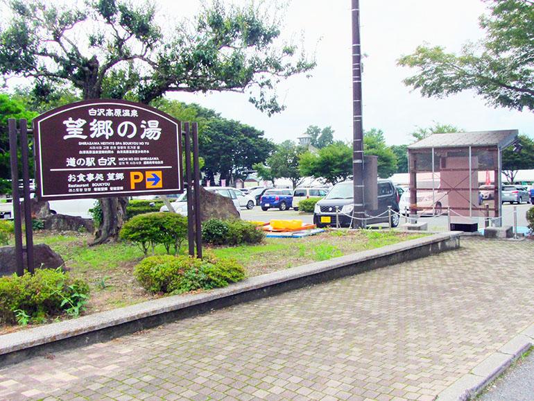 道の駅 白沢 駐車場