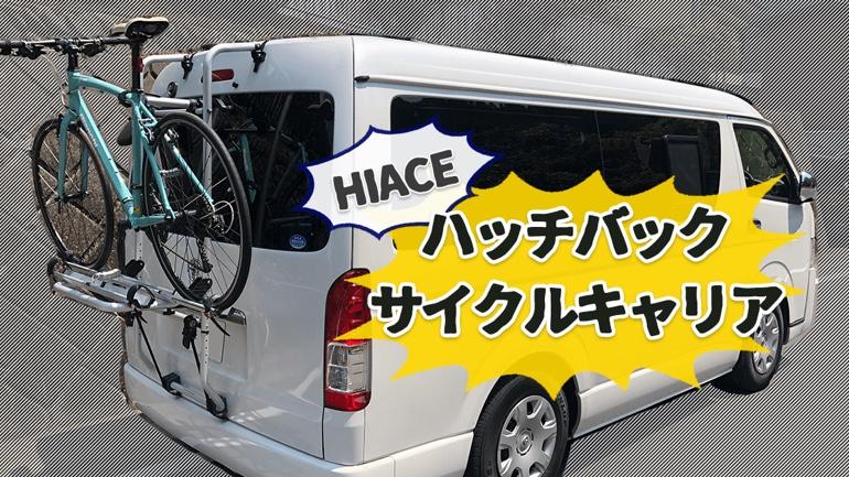 ハイエースワゴンのハッチバックに2台積みサイクルキャリアをつけてみた!