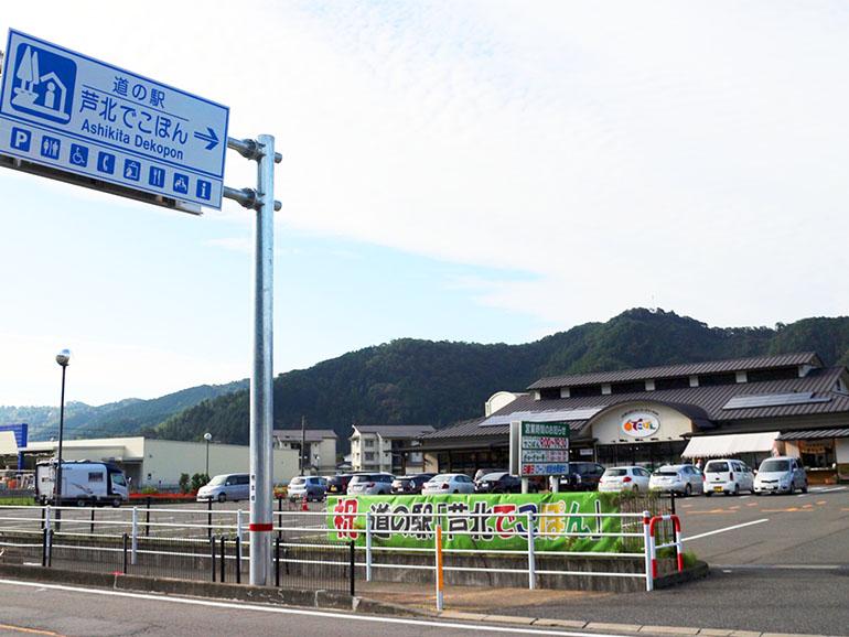 道の駅 芦北でこぽん 駐車場