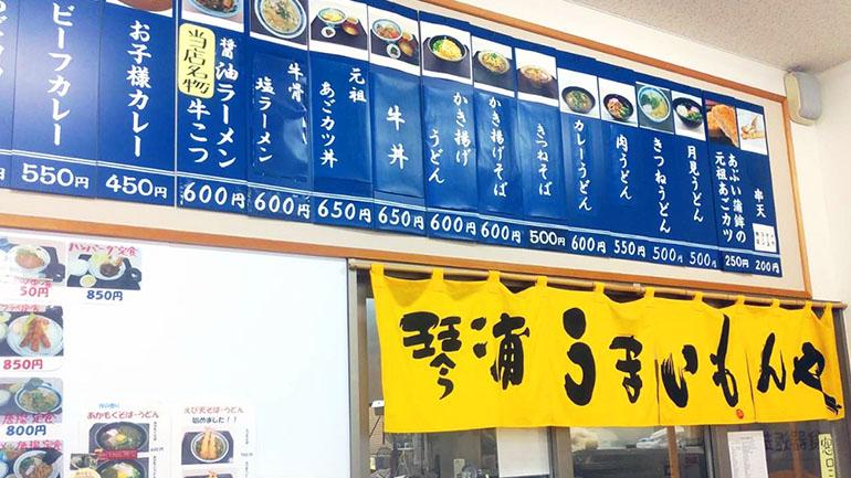 【鳥取】B級グルメ盛り沢山!「道の駅 琴の浦」なら名物や採れたて鮮魚が食べられる!