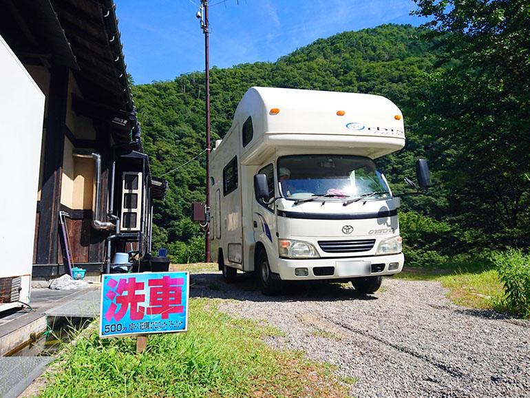 香美の隠れ家ときめき矢田川ヴィレッジ 洗車コーナー