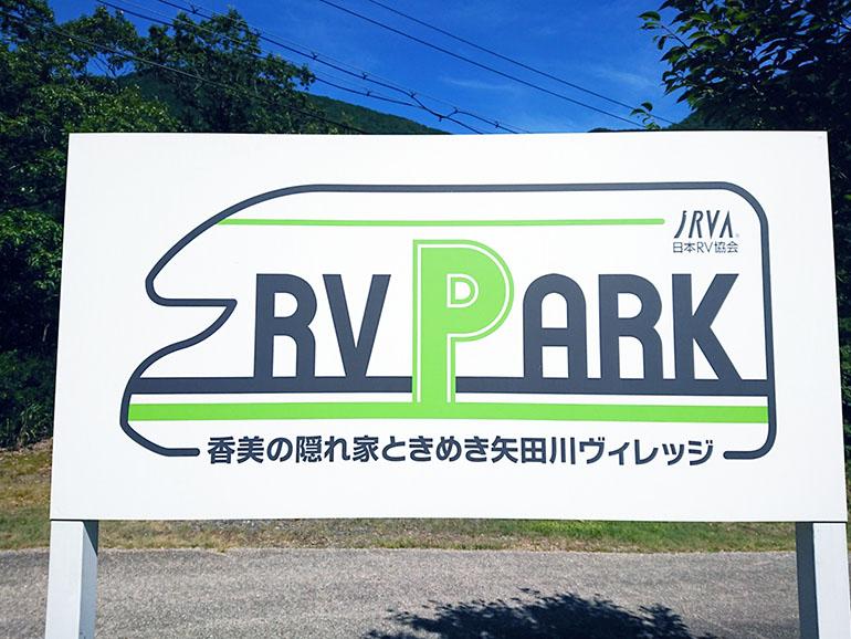 香美の隠れ家ときめき矢田川ヴィレッジ看板