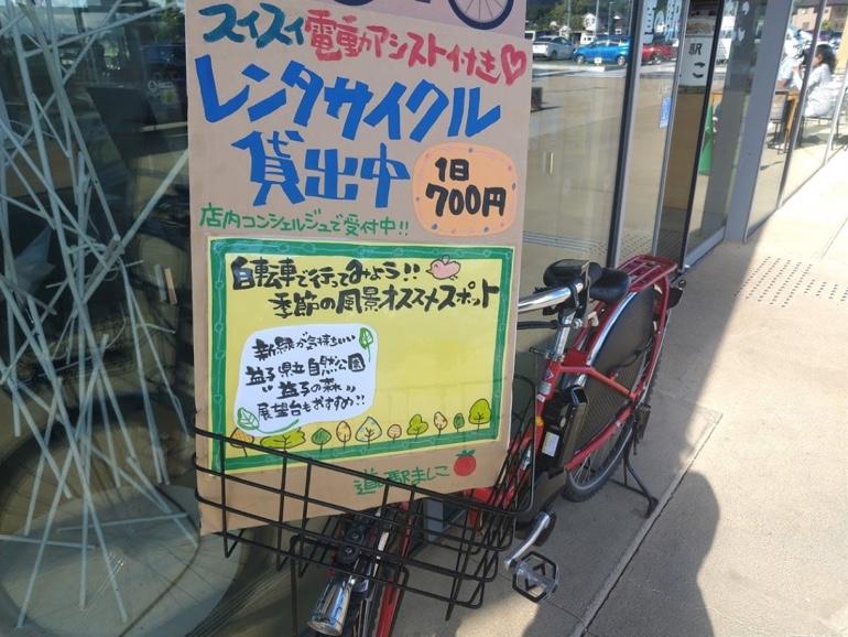 道の駅ましこ レンタルサイクル