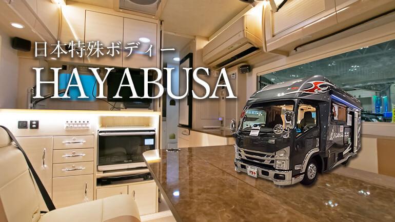 【日本特殊ボディー】HAYABUSA(ハヤブサ)