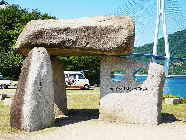 多々羅しまなみ公園 石碑