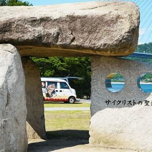 【愛媛】サイクリストの聖地!「道の駅 多々羅しまなみ公園」で瀬戸内海の美しい景色とグルメを楽しもう!