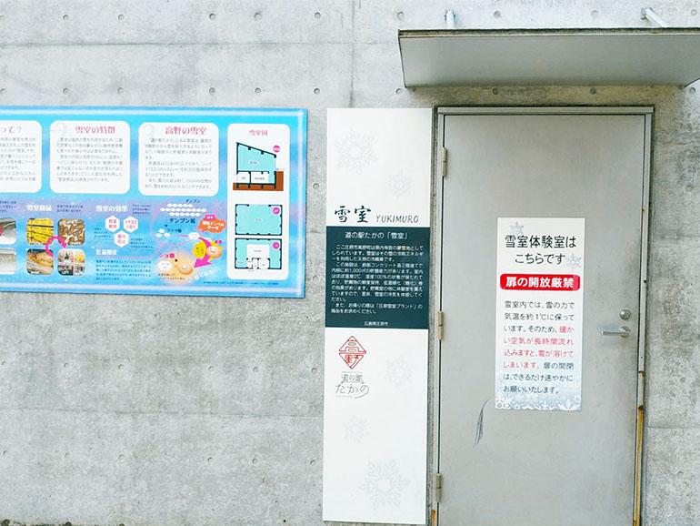 道の駅たかの 雪室
