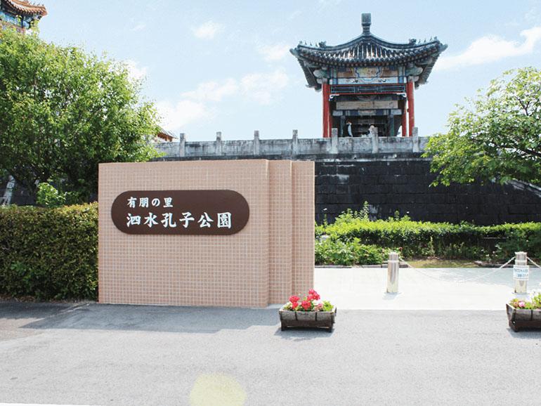 熊本県道の駅泗水孔子公園