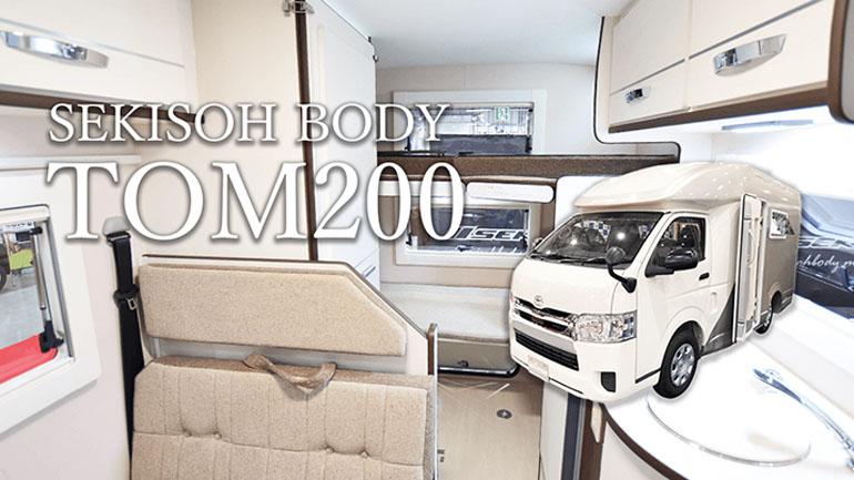 【セキソーボディ】TOM200(トム200)