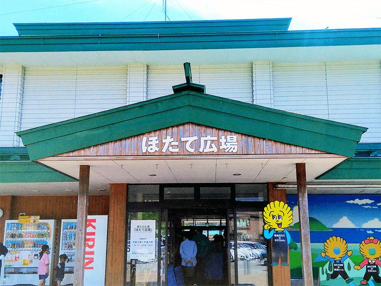 青森県 ホタテ広場