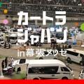 バンライフに憧れる人にとっても注目のイベント!カートラジャパン2019に行ってきました。