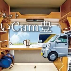 【ユーズネット】ちょいCam豊(ちょいきゃんゆたか)