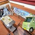 【MYSミスティック】Mini POP Bee(ミニポップビー)