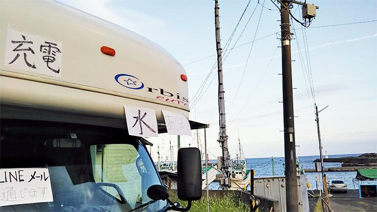 完全自立・発電機搭載型キャンピングカーで出来た災害支援と活動(前編)