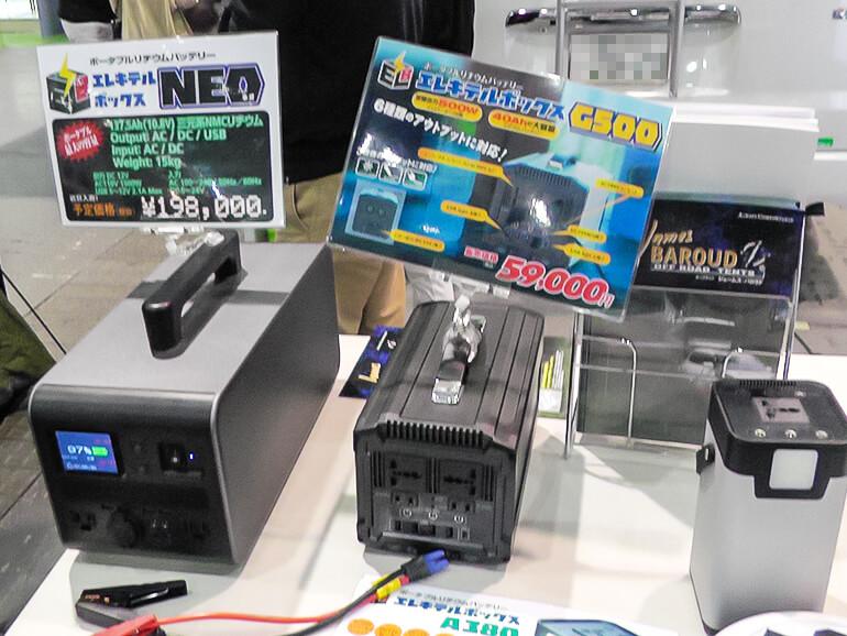 コイズミ ポータブルバッテリー