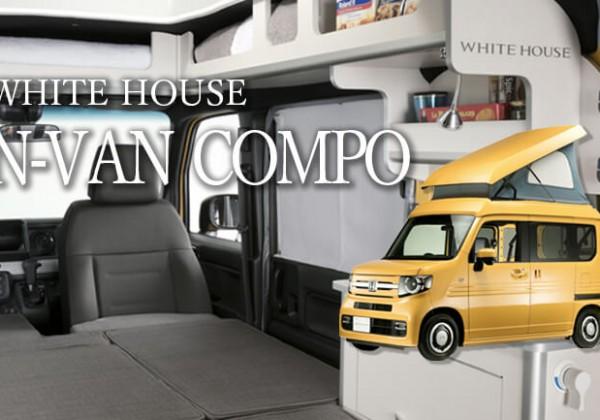 【ホワイトハウス】N-VAN COMPO (エヌバン コンポ )