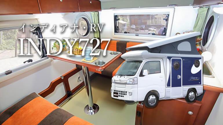 【インディアナ RV】INDY 727(インディ727 )