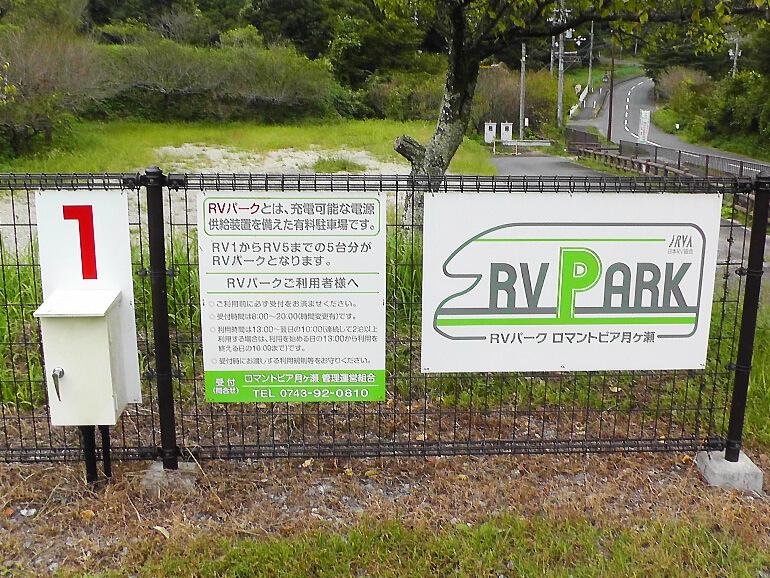 RVパークロマントピア月ヶ瀬 RVパーク