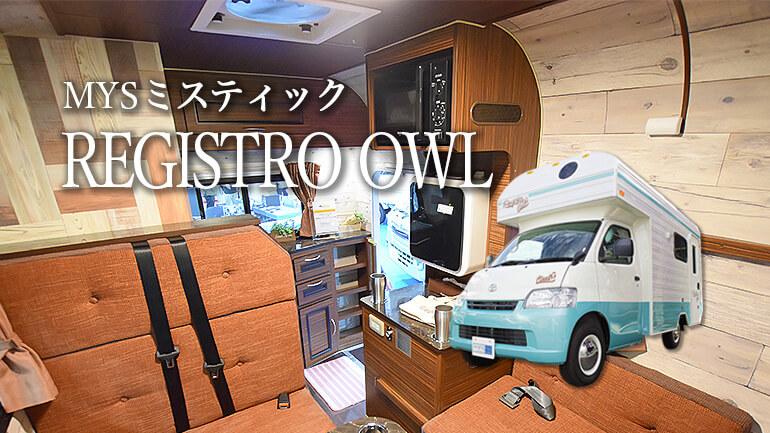 【MYSミスティック】REGISTRO OWL(レジストロアウル)
