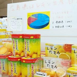 【広島】尾道北ICから5分!「道の駅 クロスロードみつぎ」には広島の特産品がたくさん揃ってる!