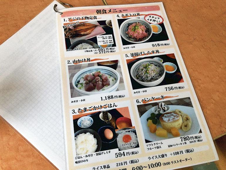 伊東マリンタウン レストランメニュー