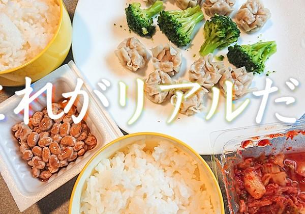 超簡単・映えない車中飯!365日キャンピングカー生活のリアルな食事を大公開