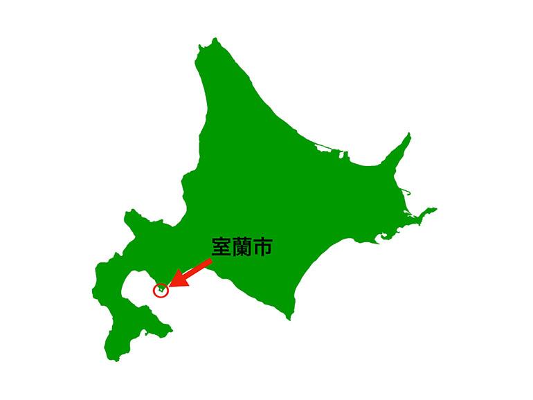 北海道 室蘭市