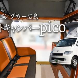 【キャンピングカー広島 】pico(ピコ)