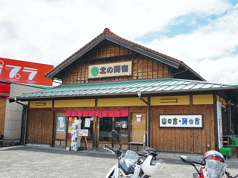 道の駅 北の関宿安芸高田 外観