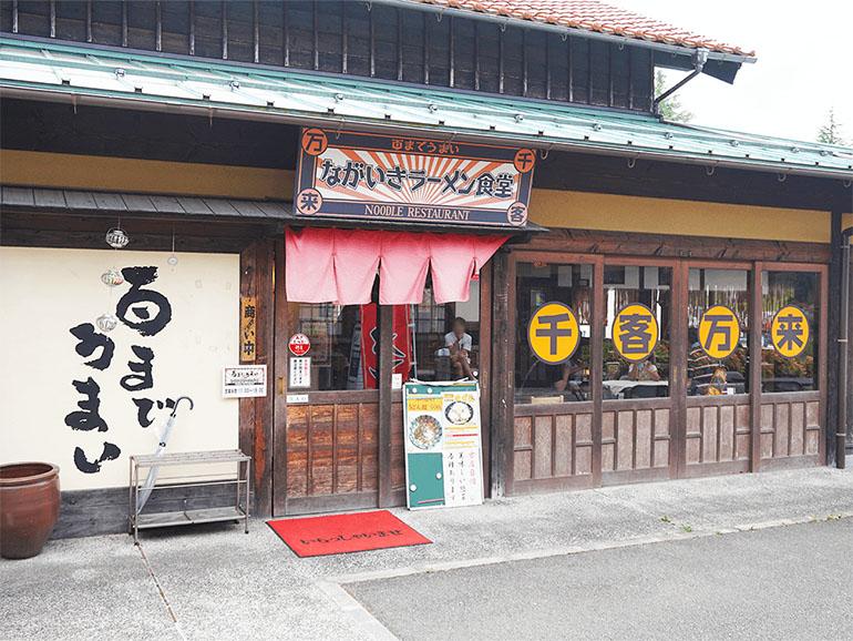 道の駅 北の関宿安芸高田 ながいきラーメン食堂