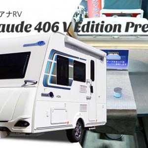 【インディアナRV】エメロード406Vエディション・プレミアム