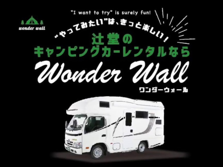 キャンピングカー洗車 Wonder Wall