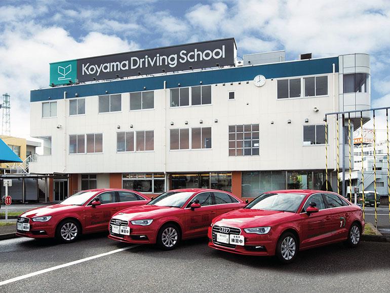 コヤマドライビングスクール 外観